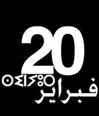 Le Printemps Arabe, un Hiver Berbéro-Arabe : Une répression d'état, jamais démentie